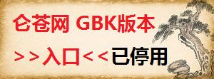 GBK版入口